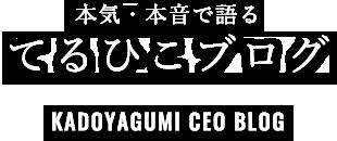 代表取締役社長 門屋 光彦が語る てるひこブログ KADOYAGUMI CEO BLOG