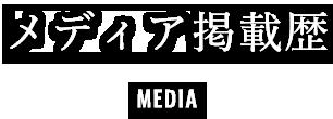 メディア掲載歴 MEDIA