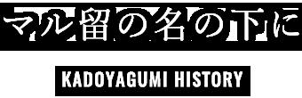 KADOYAGUMI NEWS