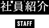 社員紹介 STAFF