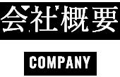 会社概要 COMPANY