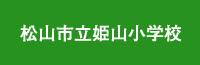 松山市立姫山小学校
