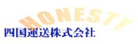 四国運送 松山営業所